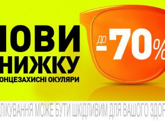 Скидки на солнцезащитные очки до 70%