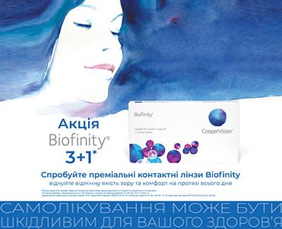 Акция  Biofinity 3+1