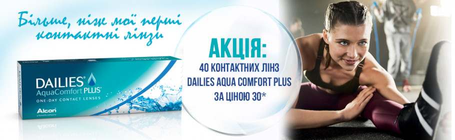 Акція Dailies aqua comfort Plus 30+10