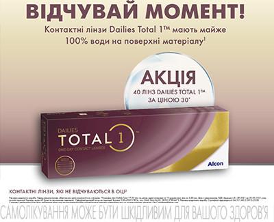 Акція Dailies Total 30+10