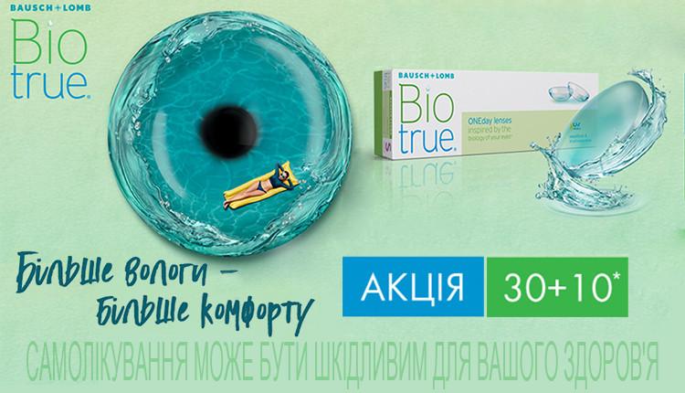 Купи 30 однодневных линз Biotrue One Day и получай 10 в подарок